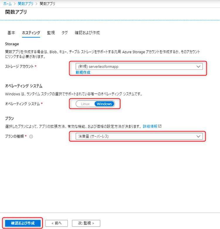 Azure 関数アプリの新規作成