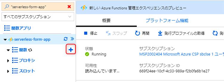 Azure 関数の作成