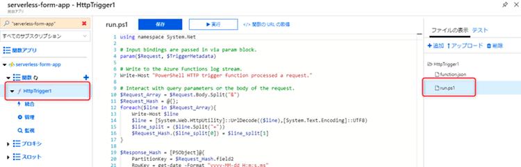Azure FunctionsでPOSTデータの受け取り・表示