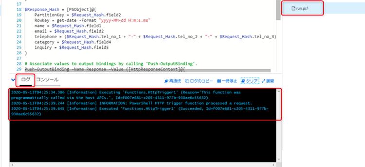 関数の動作確認-JSONデータのレスポンス