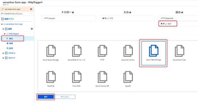 Azure Table Storageへの出力追加