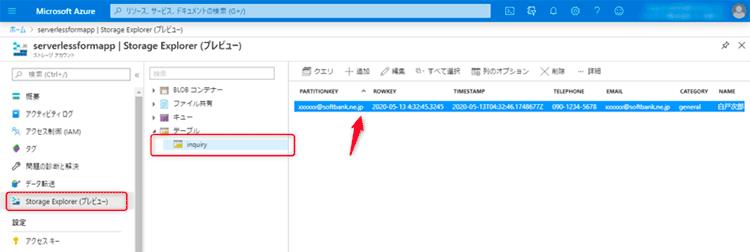 関数の動作確認-Azure Table Storageへの書き込み