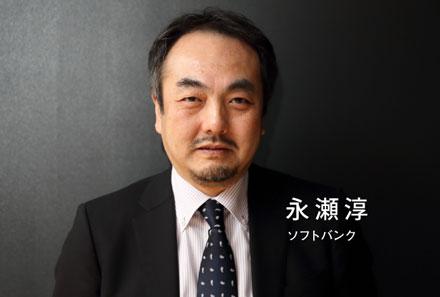 永瀬淳 ソフトバンク