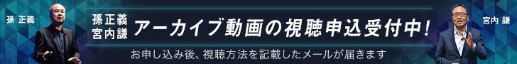 SoftBank World 2019 孫正義、宮内謙の基調講演動画を公開中