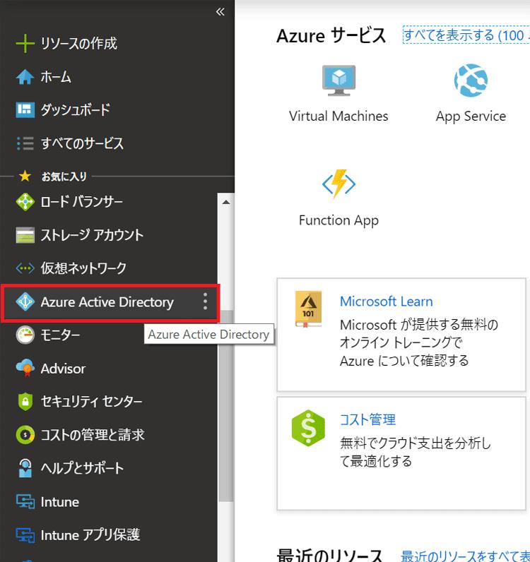 Azure Portalにログイン後、左側のリストから「Azure Active Diretory」を選択