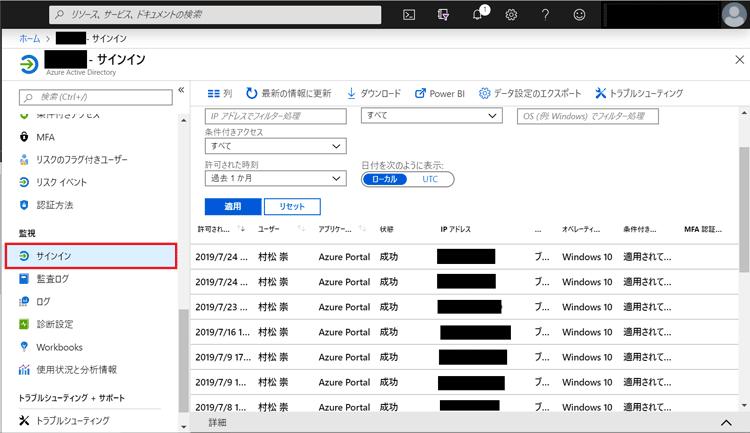 Azure AD管理画面:サインインログ