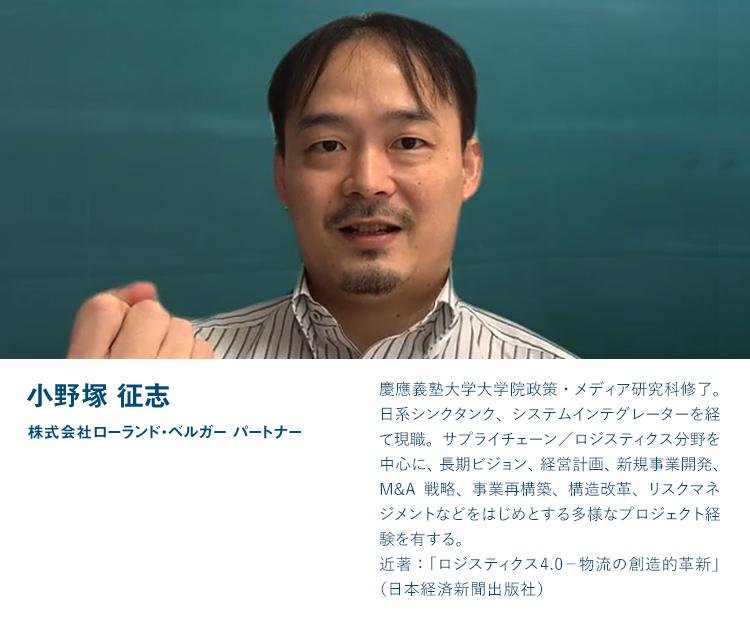 株式会社ローランド・ベルガー パートナー 小野塚征志氏