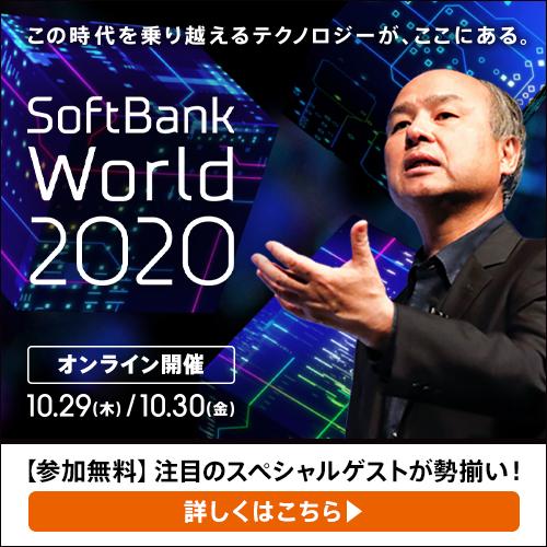 SoftBank World 2020 オンラン開催決定