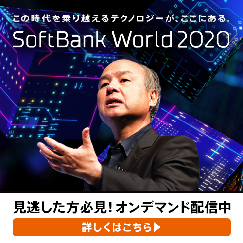 SoftBank World 2020 オンデマンド配信中