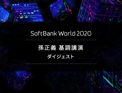 【孫正義】AI第三世代の未来図 - ビジネスWebマガジン「Future Stride」|ソフトバンク