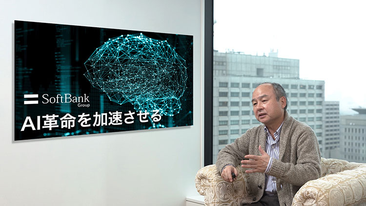 SoftBank World 2020 孫正義基調講演 AI革命を加速させる