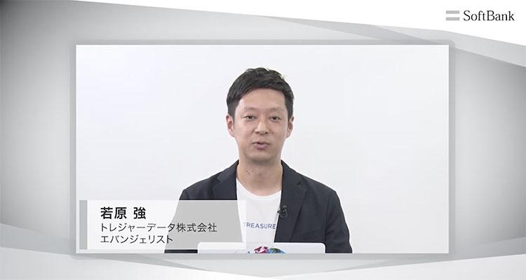 トレジャーデータ株式会社 エバンジェリスト 若原 強 氏 氏