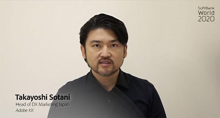 アドビ株式会社 DXマーケティング&セールスデベロップメント 本部長 祖谷 考克 氏