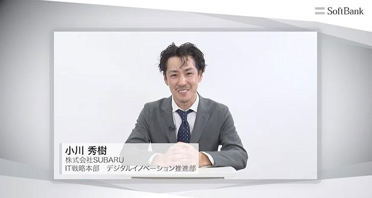株式会社SUBARU IT戦略本部  デジタルイノベーション推進部 小川 秀樹 氏