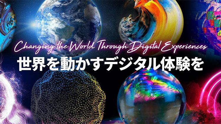 世界を動かすデジタル体験を