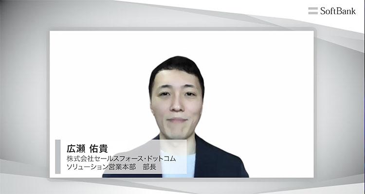 株式会社セールスフォース・ドットコム ソリューション営業本部Pardot第二営業部 部長 広瀬 佑貴 氏