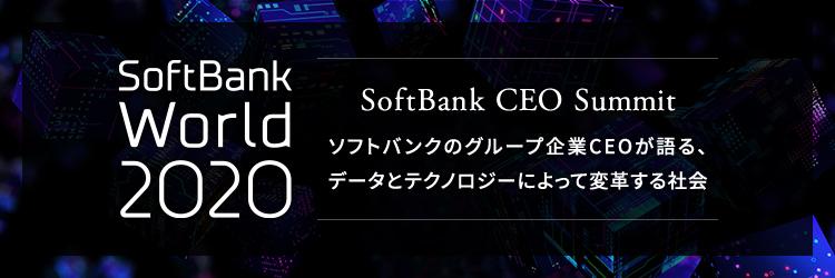 SoftBank CEO Summit ソフトバンクのグループ企業CEOが語る、データとテクノロジーによって変革する社会|SoftBank World2020ダイジェスト