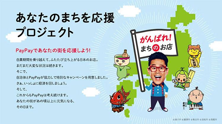 あなたのまちを応援プロジェクト|SoftBank World 2020「SoftBank CEO Summit」
