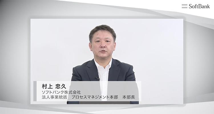 ソフトバンク株式会社 法人事業統括 プロセスマネジメント本部 本部長 村上 忠久