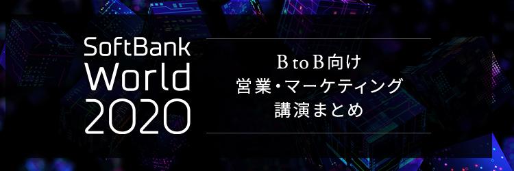 ニューノーマル時代におけるB to B組織の作り方 SoftBank World 2020
