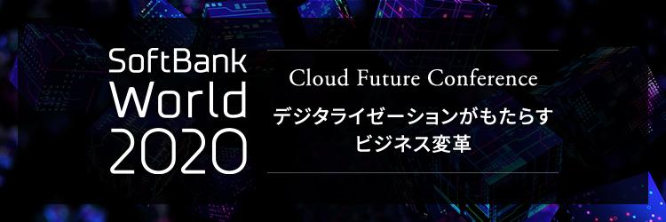 Cloud Future Conference デジタライゼーションがもたらすビジネス変革|SoftBank World 2020 ダイジェスト