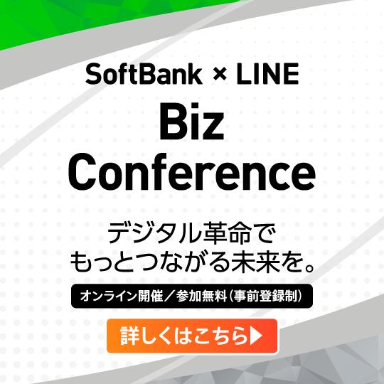 SoftBank × LINE Biz Conference | デジタル/DX オンラインイベント