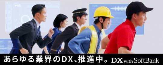 ソフトバンクのDX