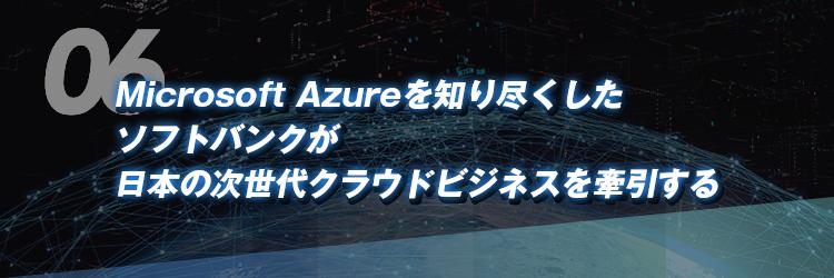 Microsoft Azureを知り尽くしたソフトバンクが日本の次世代クラウドビジネスを牽引する