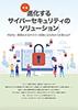 進化するサイバーセキュリティのソリューション
