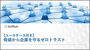 【ユースケース付き】脅威から企業を守るゼロトラスト