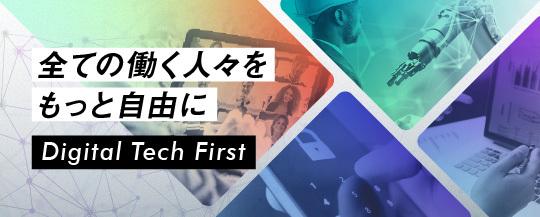 全ての働く人々をもっと自由に Digital Tech First
