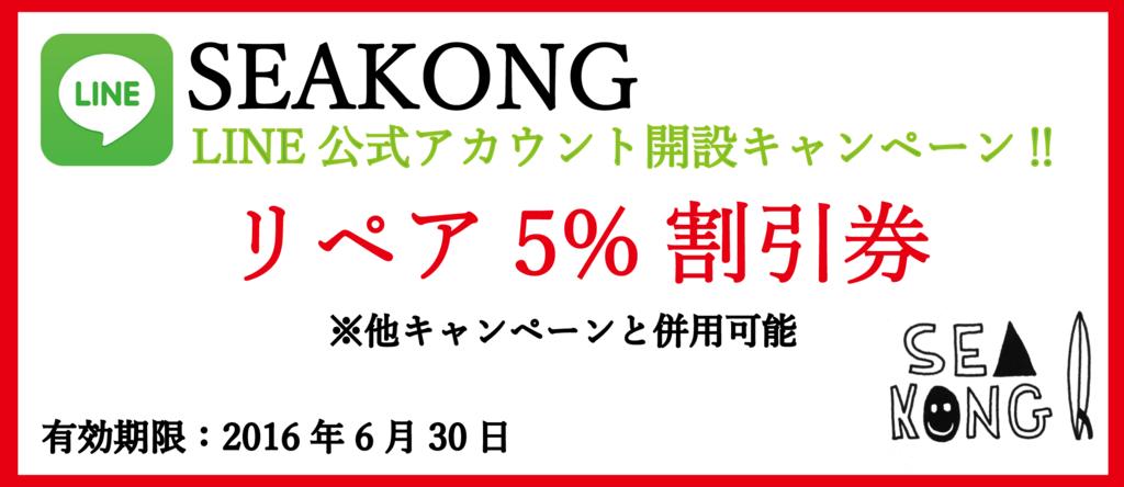 f:id:SEAKONG:20160617151733p:plain