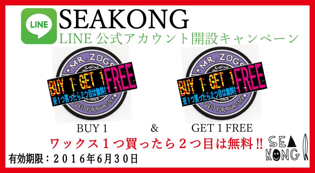 f:id:SEAKONG:20160617151752p:plain