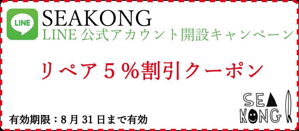 f:id:SEAKONG:20160810101314p:plain