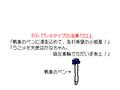 [うごメモ天使][RX-75-4]