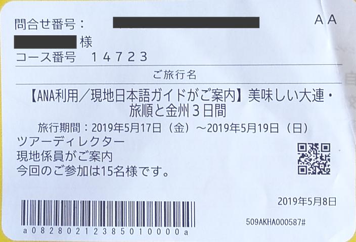 f:id:SFC2019_SIN:20190520191612p:plain