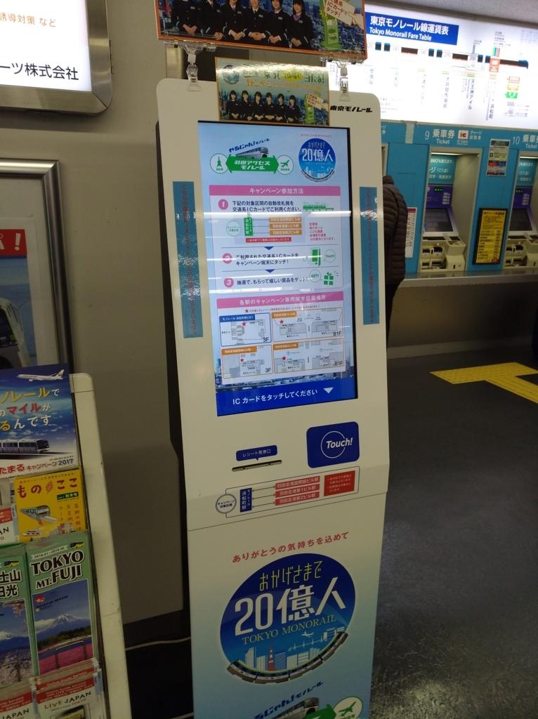 東京モノレールキャンペーン専用端末