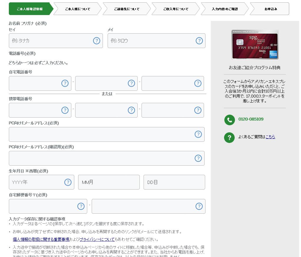 SPGアメックス 申込方法