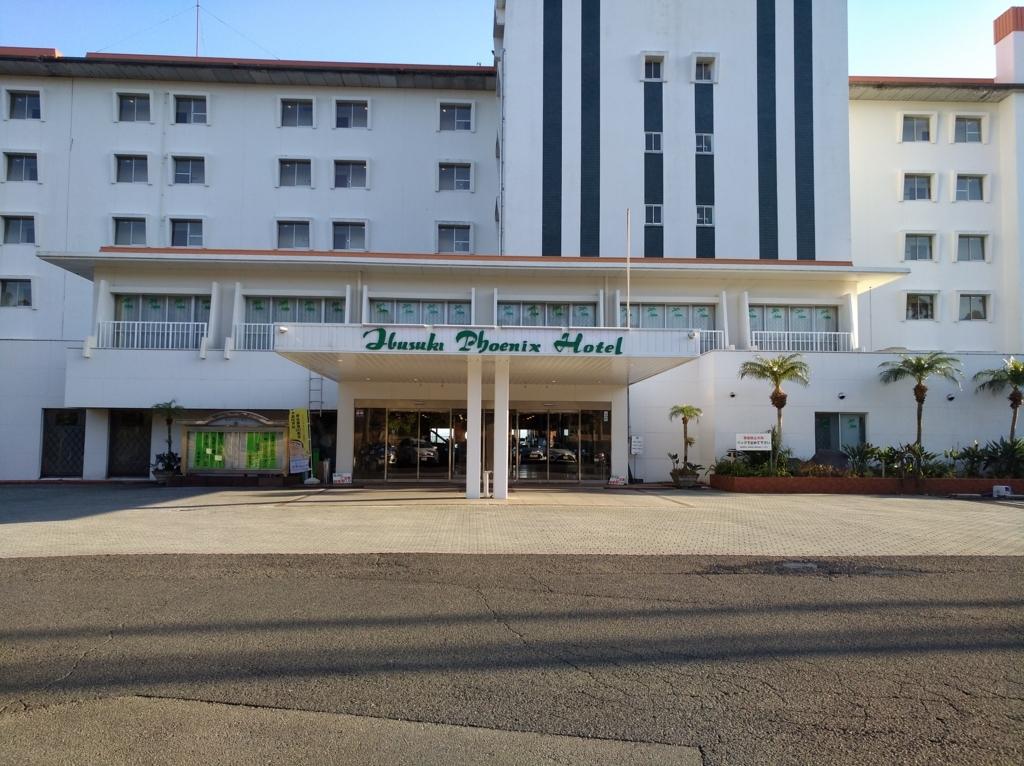指宿フェニックスホテル 外観