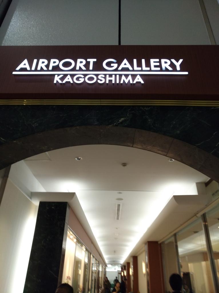 鹿児島空港のカードラウンジ