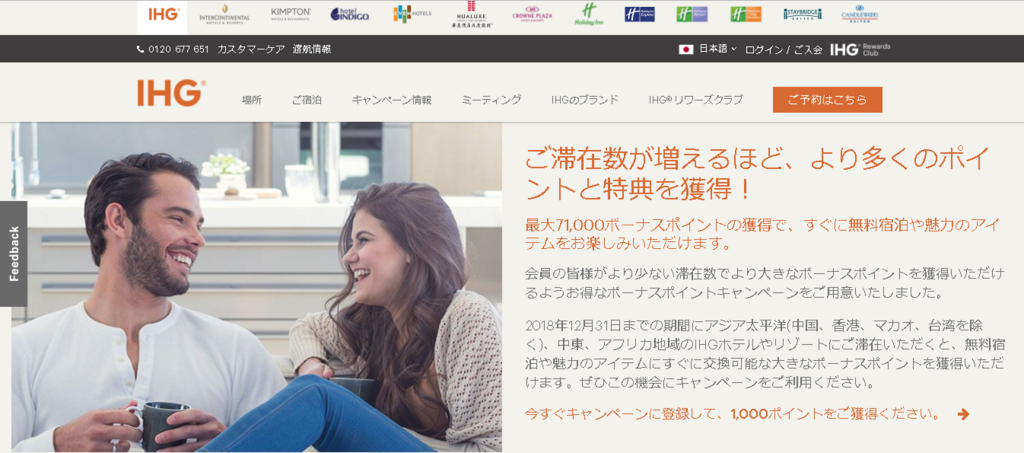 IHG Styay with us again キャンペーン