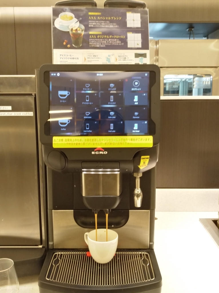 ANAラウンジコーヒーマシーン