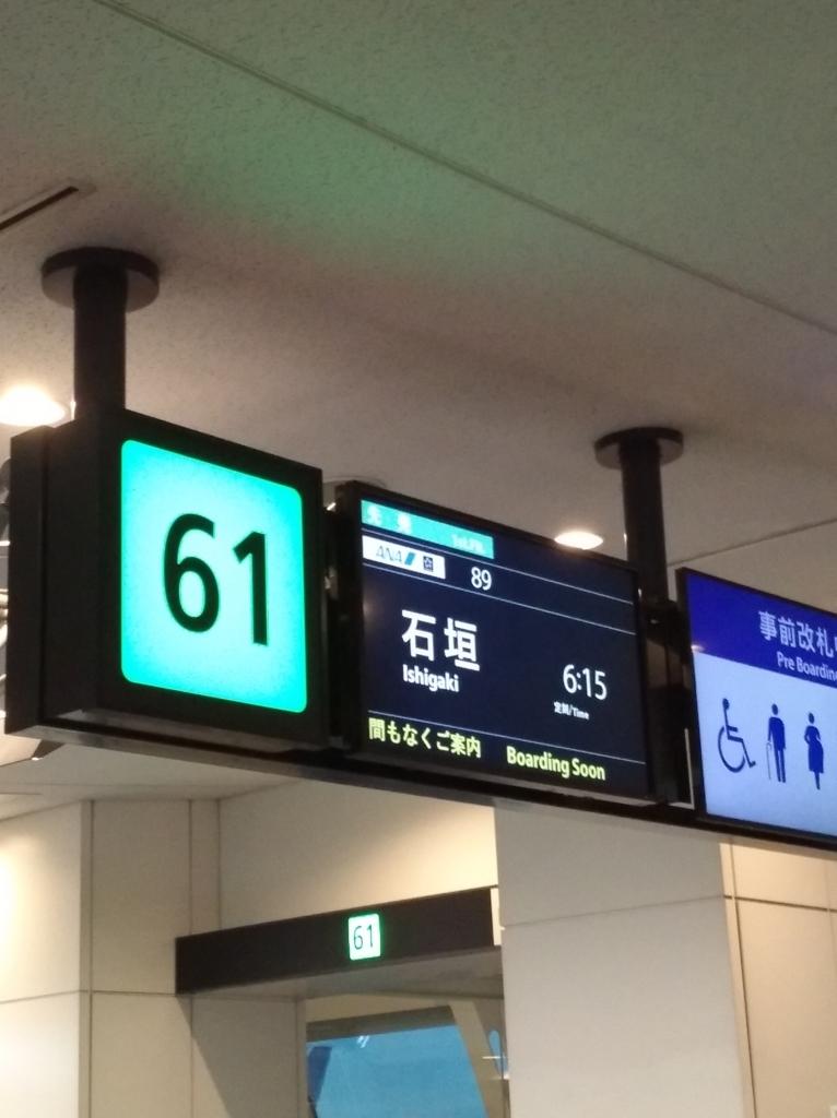 ANA NH89便 石垣行き