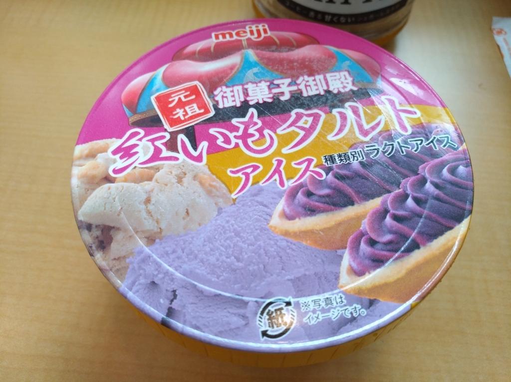 お菓子御殿の紫いもタルトアイスのパッケージ