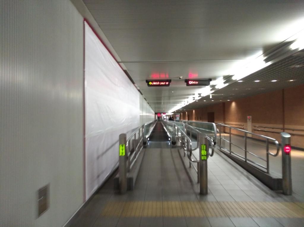 羽田空港地下通路