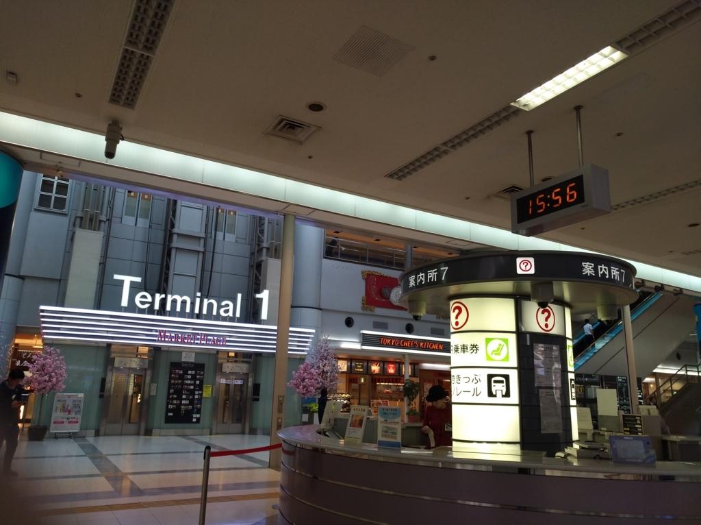 羽田第一ターミナルの入り口