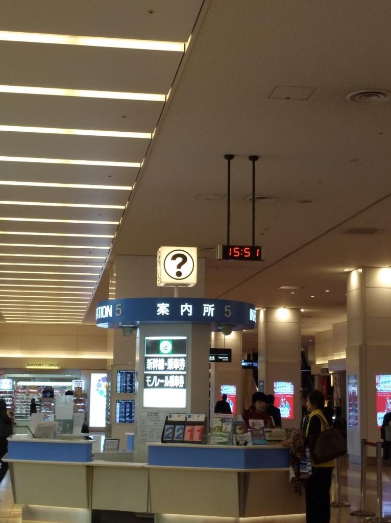 第2ターミナル出発時間