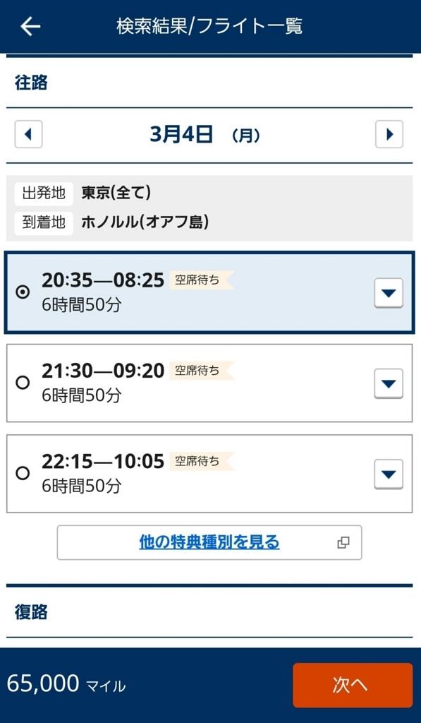 ANA 日本行き 特典航空券 予約