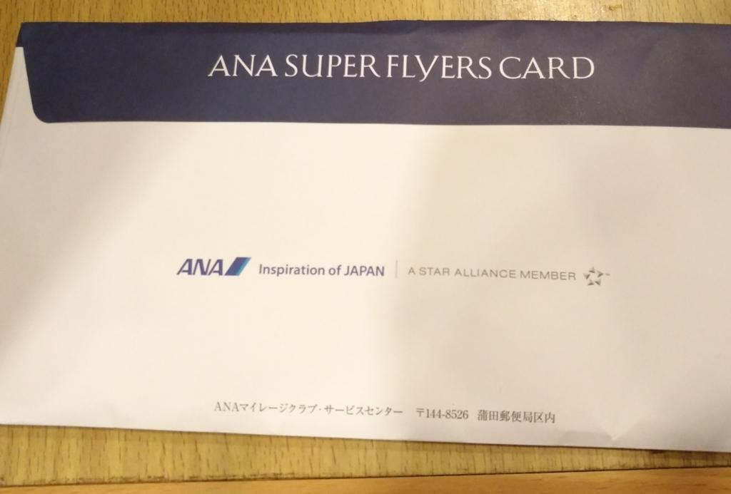 スーパーフライヤーズカード 申し込み 裏