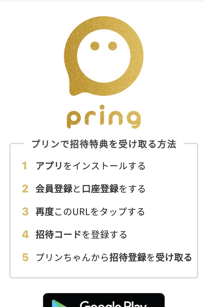 Pring(プリン)の招待で500円